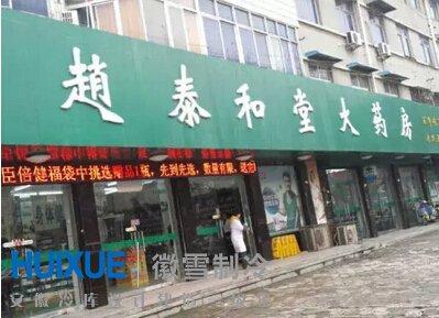 固镇县赵泰和堂大药房医药冷库安装建造案例